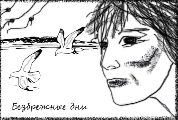 Пальшина Маргарита, рассказ Безбрежные дни