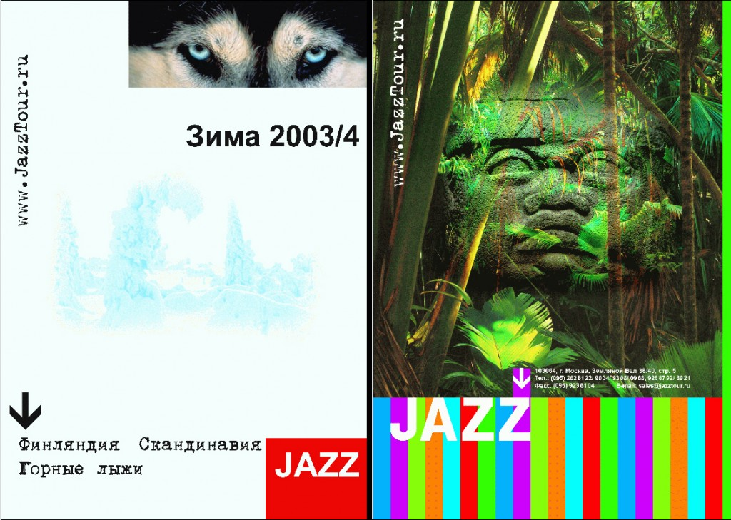 jazz_catalogues