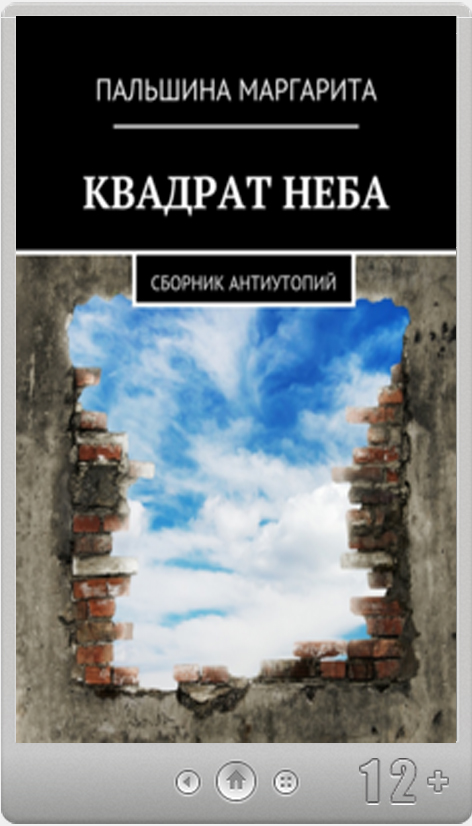 kvadrat_neba_e