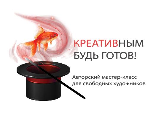 КРЕАТИВ