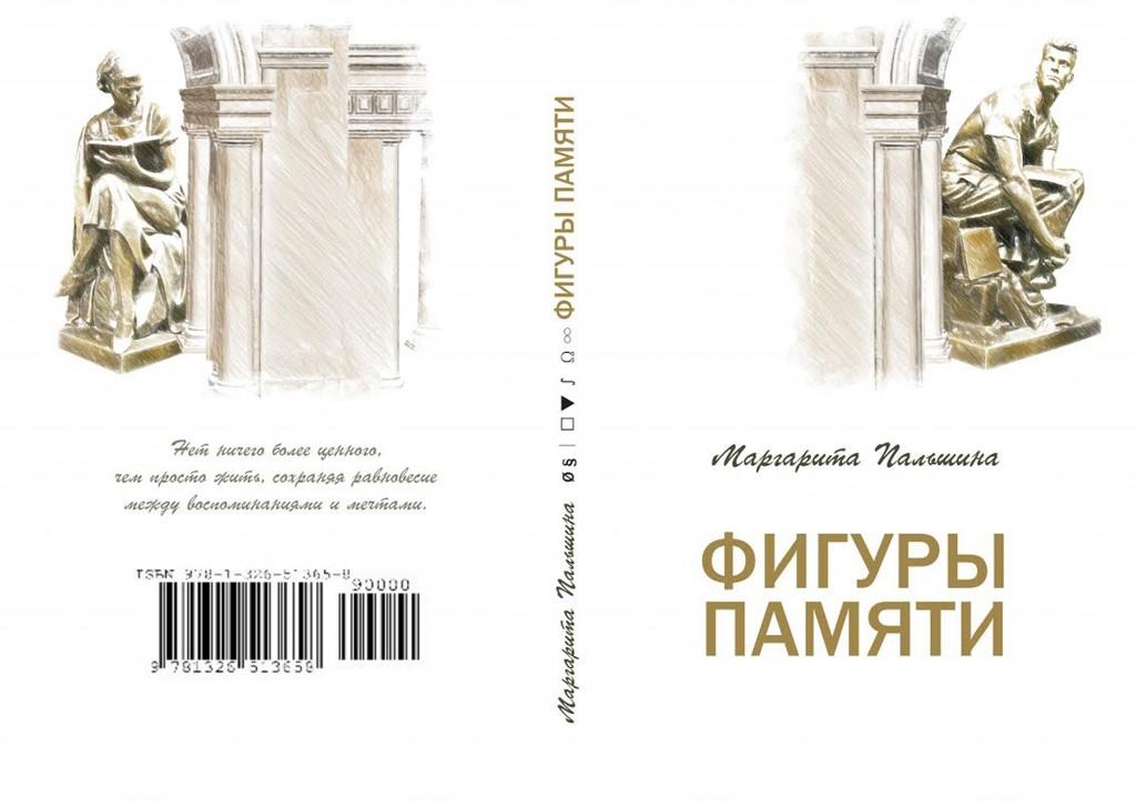 Figury_pamyaty_oblozhka