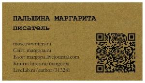 visitcard 1_palshina